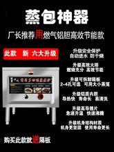 饭馆蒸pr机蒸炉燃气ng炉商用燃气电热蒸汽饺子机(小)型