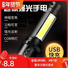 魔铁手pr筒 强光超sc充电led家用户外变焦多功能便携迷你(小)