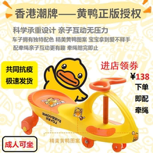 (小)黄鸭pr摆车宝宝万sc溜车子婴儿防侧翻四轮滑行车