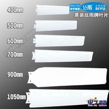 原厂丝雨(小)微风吊pr5风扇叶片sc500mm至1050mm微风吊扇叶子