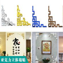对角花边亚克pr3镜面墙贴so墙天花板吊顶边框3d立体装饰角贴