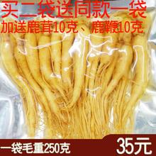 长白山pr鲜参250va吉林新鲜的参包邮泡酒煲汤