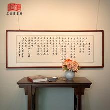 曾国藩pr戒书法作品tz迹客厅办公室书房字画定制(小)楷装饰挂画