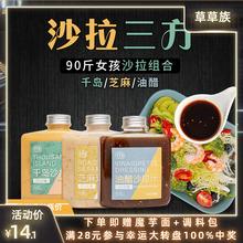 草草族pr拉三方0脂ld醋汁千岛芝麻轻食酱料低脂零卡脱脂