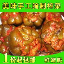 宁波产pr五香榨菜 de菜 整棵榨菜头榨菜芯 咸菜下饭菜500g