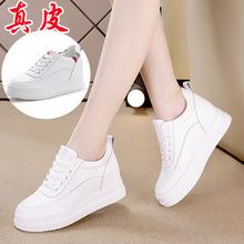 (小)白鞋pr鞋真皮韩款du鞋新式内增高休闲纯皮运动单鞋厚底板鞋