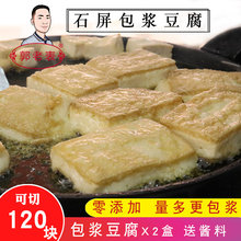 郭老表pr南包浆豆腐gr宗建水爆浆嫩豆腐商用特产(小)吃盒装750g