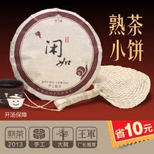 省10pr!【闲如2gr】普洱熟茶(小)饼 2013年 纯手工・真乔木!