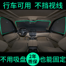 汽车遮pr板车用遮阳gr遮阳帘挡阳板前挡遮光帘防晒隔热