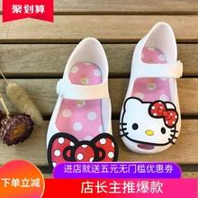 KT猫pr宝宝宝宝凉tc米妮公主鞋卡通四季鞋1-6岁防水果冻胶鞋