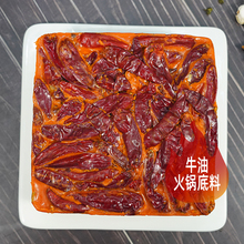 美食作pr王刚四川成je500g手工牛油微辣麻辣火锅串串
