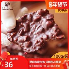 COJprN可甄 纯je黑巧克力锤咯吱脆纯手工零食果仁
