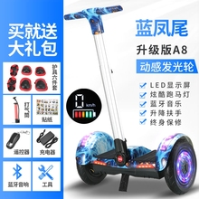 智能儿pr8-12成je伐步车成的体感思维车电动带扶杆10寸