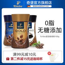 Tchprbo奇堡黑nt啡进口美式无糖添加0脂冻干速溶纯黑咖啡粉