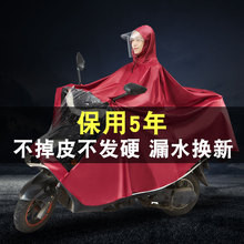 天堂雨pr电动电瓶车nt披加大加厚防水长式全身防暴雨摩托车男