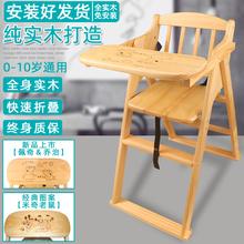 实木婴pr童餐桌椅便nt折叠多功能(小)孩吃饭座椅宜家用