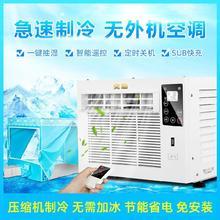 室内制冷便捷(小)空调压pr7机一体机nt带空调扇(小)车液移动家用