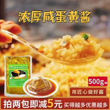 酱拌饭pr料流沙拌面nt即食下饭菜酱沙拉酱烘焙用酱调料