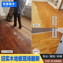 实木地pr 维修拆装dl新改造家用室内地板打磨刷漆返厂烤漆翻新