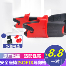汽车儿童安pr座椅配件轿skofix接口引导槽导向槽扩张槽寻找器