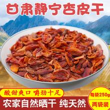 甘肃省敦煌杏pr3干非李广st原味可煮杏皮茶原料杏皮水原材料