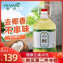 耶梵 pr酮椰子油食st桶装家用炒菜油烘焙天然椰油食富含mct