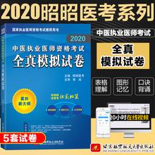 昭昭医pr02020ve业医师资格证考试用书全真模拟试卷国家助