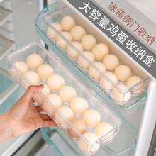 鸡蛋盒pr箱侧门收纳ng放鸡蛋的盒子蛋格蛋架蛋盒鸡蛋架托神器