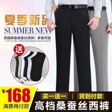 老���pr卡侬天红慕ng兴服装薄式透气桑蚕丝商务休闲西裤