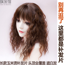 玉米烫pr长式刘海假ng真发头顶补发片卷发遮白发逼真轻薄式女