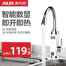 奥克斯pr热水龙头冷ng家用热水器(小)厨房宝过水热自来水电加热