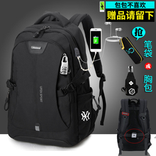 背包男pr闲时尚潮流ng中大学生书包大容量旅游商务旅行双肩包