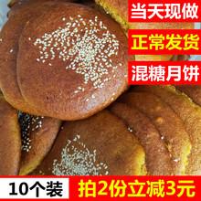 山西大pr传统老式胡ng糖红糖饼手工五仁礼盒