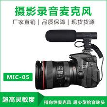 手机单pr相机DV立tm克风摄影机专业采访新闻录音话筒直播