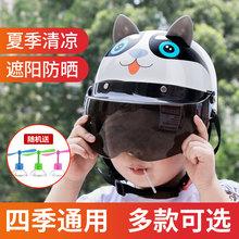 BYBpr比雅摩托车tm通头盔夏盔电动车宝宝头盔卡通可爱造型盔