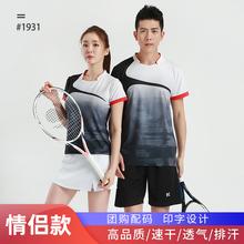 羽毛球pr套装短袖短tm速干运动服网球乒乓比赛队服团体定制夏