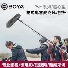 BOYpr博雅PVMtm0S/M/L单反相机麦克风摄像机挑杆话筒采访枪式麦