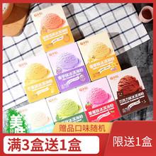 易(小)焙ps淇淋粉 冰xo制家用雪糕冰棒粉软硬冰棍甜筒原料100g