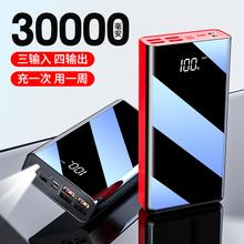 充电宝ps0000毫xo容量移动电源pd双向快充华为苹果oppo(小)米超薄(小)巧手机