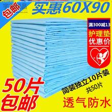 大片中ps年一次性尿xo片隔尿垫60x90床垫防水家用