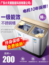 洗衣机ps全自动10lo斤双桶双缸双筒家用租房用宿舍老式迷你(小)型