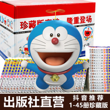 【官方ps款】哆啦alo猫漫画珍藏款漫画45册礼品盒装藤子不二雄(小)叮当蓝胖子机器