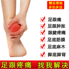 买二送ps买三送二足x8用贴膏足底筋膜脚后跟疼痛跟腱痛专用贴