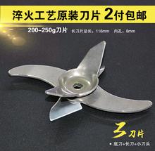 德蔚粉ps机刀片配件x800g研磨机中药磨粉机刀片4两打粉机刀头