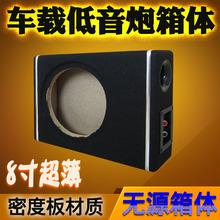 汽车音ps8寸喇叭方re木箱空箱试音箱改装无源有源箱体