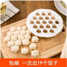 家用1pt孔快速包饺ki饺子皮模具手动包饺子工具创意水饺饺子器