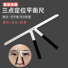 半永久pt点定位平衡hw眉形卡尺色料纹眉工具用品全套