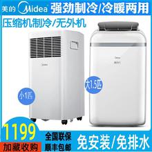 美的移pt空调家用厨hw静音免排水免安装1P单冷1.5P冷暖一体机