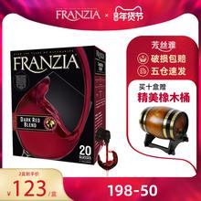 fraptzia芳丝ts进口3L袋装浓郁红葡萄酒加州红酒单杯红酒