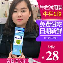 荷兰牛pt1段新生婴ji装(小)包奶粉宝宝Nutrilon试吃新款试用装